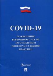 COVID-19.Разъяснения Верховного Суда РФ по отдельным вопросам судебной практики