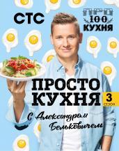 ПроСТО кухня с Александром Бельковичем.3-й сезон