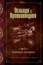 Зловещие призраки (выпуск 3)