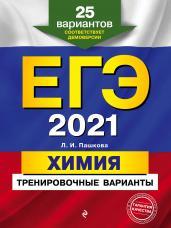 ЕГЭ-2021. Химия. Тренировочные варианты. 25 вариантов