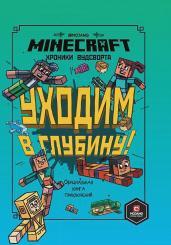 Minecraft. Хроники Вудсворта. Уходим в глубину! Оригинальная книга приключений