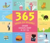 365 поводов для праздника! Календарь настенный на 2021 год (245х280 мм)