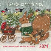 Сказки старого леса. Календарь настенный на 2021 год (300х300 мм)