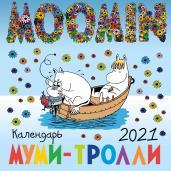 Муми-тролли. Календарь настенный на 2021 год (170х170 мм)