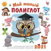 Мой милый полиглот. Календарь для изучения иностранных языков с ребенком 2021
