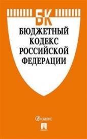 Бюджетный кодекс Российской Федерации по состоянию на 15.10.2020 с таблицей изменений и путеводителем по судебной практике