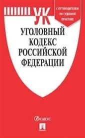 Уголовный кодекс Российской Федерации по состоянию на 15.10.2020 года + путеводитель по судебной практике и сравнительная таблица последних изменений