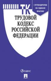Трудовой кодекс Российской Федерации по состоянию на 15.10.2020 года + Путеводитель по судебной практике и Сравнительная таблица изменений