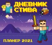Календарь - планер Стива 2021(245х280)