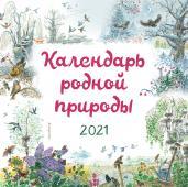 Календарь родной природы. 2021