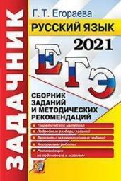 ЕГЭ 2021. Русский язык. Задачник. Сборник заданий и методических рекомендаций