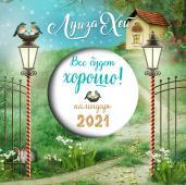 Все будет хорошо. Луиза Хей. Календарь настенный на 2021 год (300х300мм)