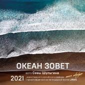 Океан зовет. Календарь настенный на 2021 год (300х300 мм)