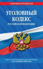 Уголовный кодекс Российской Федерации: текст с изм. и доп. на 4 октября 2020 г.