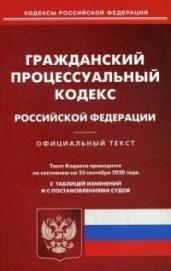 Гражданский процессуальный кодекс Российской Федерации. По состоянию на 25 сентября 2020 года. С таблицей изменений и с постановлениями судов