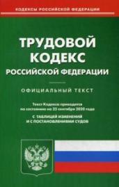Трудовой кодекс Российской Федерации. По состоянию на 25 сентября 2020 года. С таблицей изменений и с постановлениями судов
