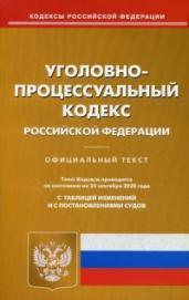 Уголовно-процессуальный кодекс Российской Федерации. По состоянию на 25 сентября 2020 года. С таблицей изменений и с постановлениями судов