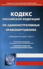 Кодекс Российской Федерации об административных правонарушениях. По состоянию на 25 сентября 2020 года. С таблицей изменений и с постановлениями судов
