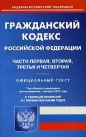 Гражданский кодекс Российской Федерации: Части первая, вторая, третья и четвертая. По состоянию на 1 октября 2020 года. С таблицей изменений и с постановлениями судов