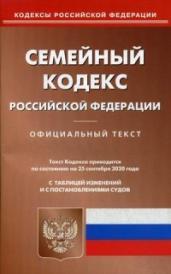 Семейный кодекс Российской Федерации. По состоянию на 25 сентября 2020 года. С таблицей изменений и с постановлениями судов