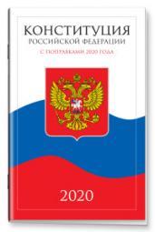 Конституция Российской Федерации 2020