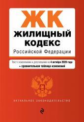 Жилищный кодекс Российской Федерации. Текст с изм. и доп. на 4 октября 2020 года (+ сравнительная таблица изменений)