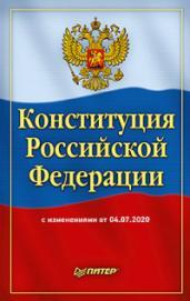 Конституция Российской Федерации с изменениями от 04.07.2020