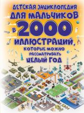 Детская энциклопедия для мальчиков в 2000 иллюстраций, которые можно рассматривать целый год