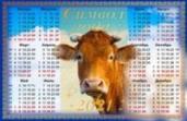 Символ года. Вид 4. Календарь на магните с тиснением золотом на 2021 год