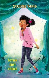 Бетани поёт второй (выпуск 4)