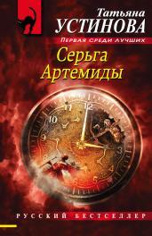Серьга Артемиды