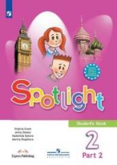 Английский в фокусе. Spotlight. 2 класс. Учебник. В 2-х частях. Часть 2