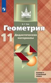 Геометрия. 11 класс. Дидактические материалы. К учебнику Л. С. Атанасяна (новая обложка)
