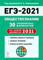 ЕГЭ 2021. Обществознание. 30 тренировочных вариантов по новой демоверсии 2021 года