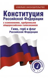 Конституция Российской Федерации с изменениями, одобренными общероссийским голосованием. Гимн, герб и флаг Российской Федерации