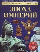 Эпоха Империй: энциклопедия
