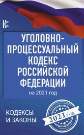 Уголовно-процессуальный кодекс Российской Федерации на 2021 год