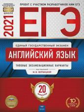 ЕГЭ 2021 Английский язык [Типовые экз.вар] 20вар