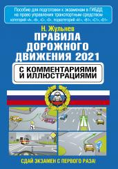 Правила дорожного движения 2021 с комментариями и иллюстрациями