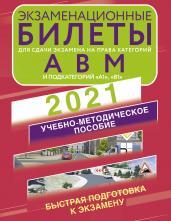 Экзаменационные билеты для сдачи экзамена на права категорий А, В и М, подкатегорий А1 и В1 на 2021 год