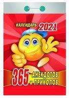 Календари отрывные 2021. 365 анекдотов и приколов