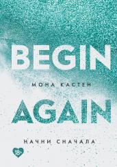 Begin again. Начни сначала