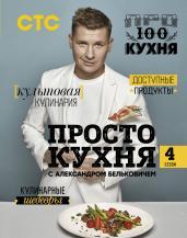 ПроСТО кухня с Александром Бельковичем. Четвертый сезон