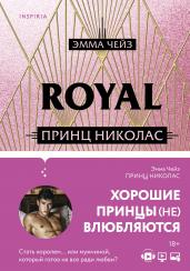 Royal Love. Принц Николас