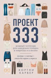 Проект 333. Модный челеднж для наведения порядка в гардеробе и в жизни