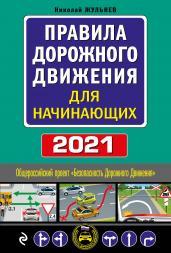 Правила дорожного движения для начинающих с изм. на 2021 год
