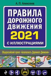 Правила дорожного движения 2021 с иллюстрациями