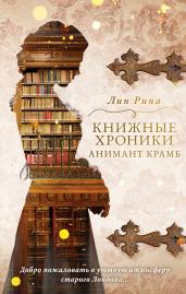 Книжные хроники Анимант Крамб