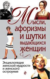Мысли, афоризмы и шутки выд. женщин