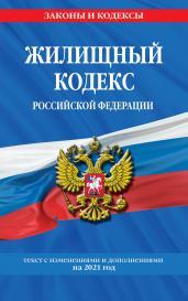 Жилищный кодекс Российской Федерации: текст с изм. на 2021 г.